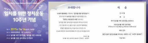 Invitation card   Korea Page 2